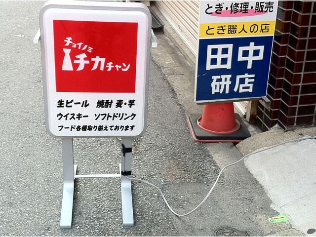 日本橋3丁目の定食屋「ちかちゃん」は居酒屋に業態変更?
