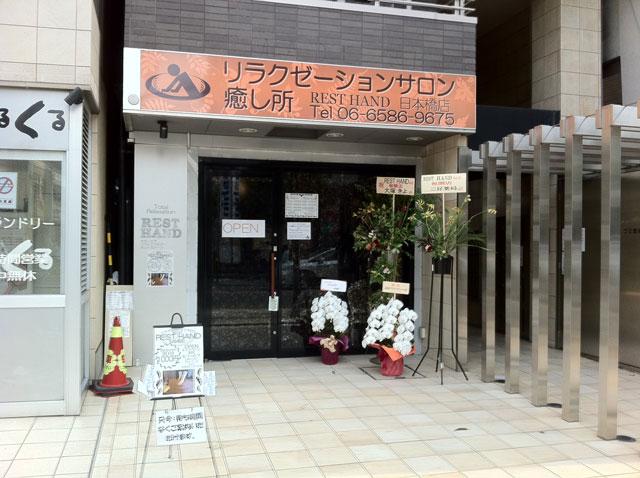 日本橋西1丁目にリラクゼーションサロン「REST HAND」がオープン