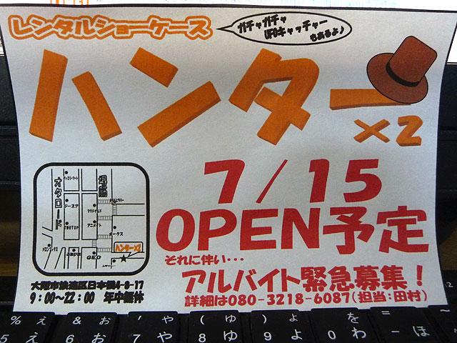 レンタルショーケース「ハンター」が7/15オープン予定