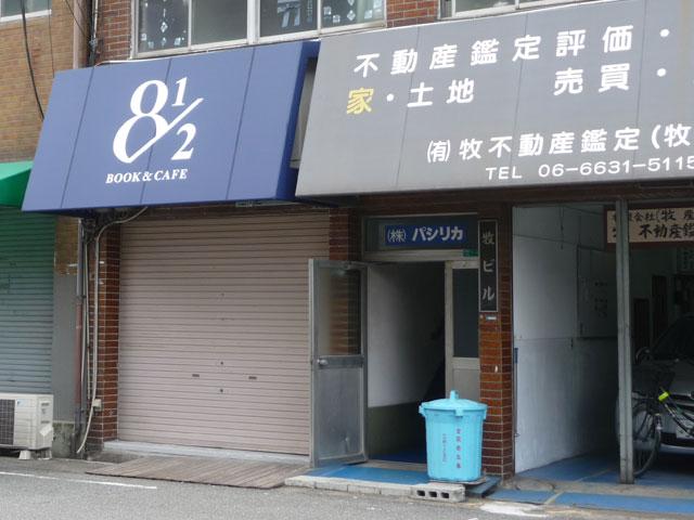 日本橋西にサブカル系古書店&カフェ「8½」がオープン準備中