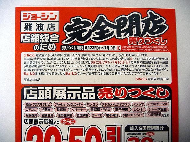 上新電機、難波店を7/10で閉店 日本橋の店舗網は最盛期の1/3に