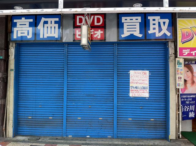 買取本舗ドットコム、日本橋5丁目の2店舗を統合