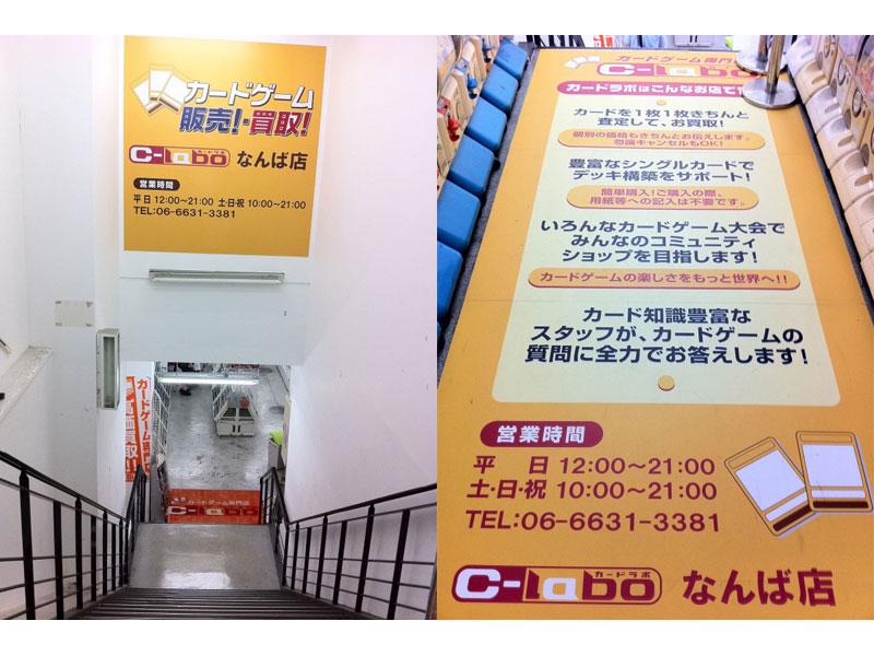 オタロードにトレーディングカード専門店「カードラボ」がオープン