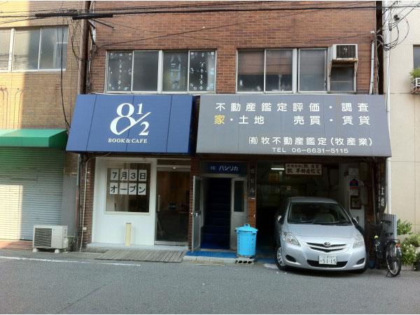 サブカル系古書店&カフェ「8½」、日本橋西に7/3オープン