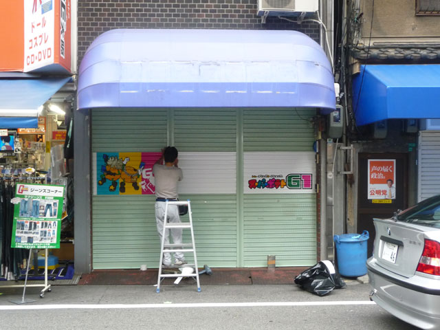 オタロードにトレカ専門店「G1」がオープン準備中