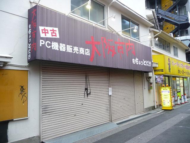中古PC専門店「大阪市内をちょっとだけ」が閉店