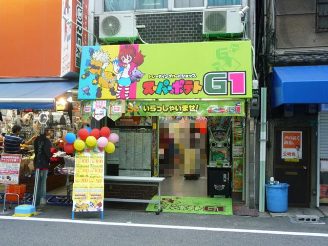 オタロードにトレカ専門店「スーパーポテトG1」がオープン