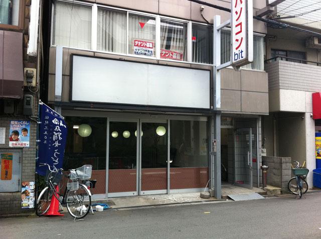 日本橋5丁目の居酒屋「ひーはー」が閉店