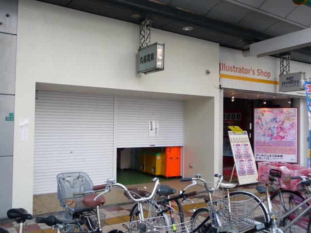 日本橋4丁目「丸福電気」跡にはゲーセン「キングオスカー」