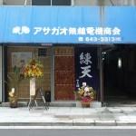 日本橋商店会エリアに練天が売りの定食屋「ゆき蛸」がオープン