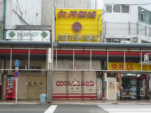 マルタンムセン、本店を閉店 今後は1店舗体制に