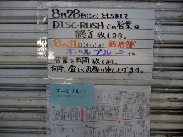 DVD店「DISC RUSH」、日本橋5丁目に移転