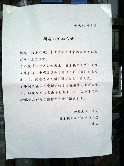 日本橋4丁目の「ラーメン四天王」が閉店、後継は「拉麺劇情」?
