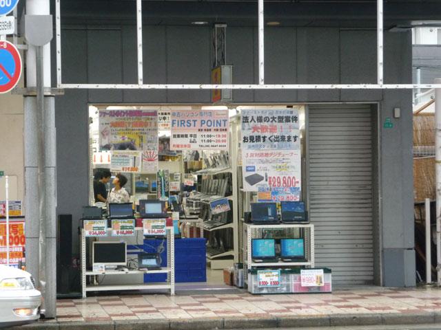ファーストポイント日本橋店、25日で閉店