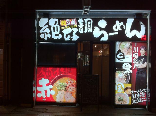 日本橋4丁目「ラーメン四天王」跡に「拉麺劇情」が8日オープン