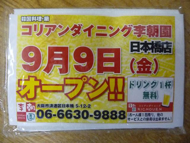 李朝園、恵美須町駅前に韓国料理専門店を9/9オープン