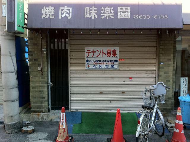 日本橋西1丁目の焼肉屋「味楽園」が閉店