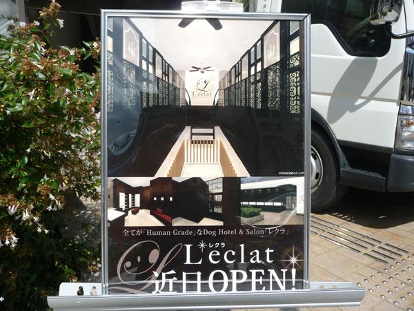 日本橋3丁目にドッグホテル&サロン「レクラ」がオープン予定