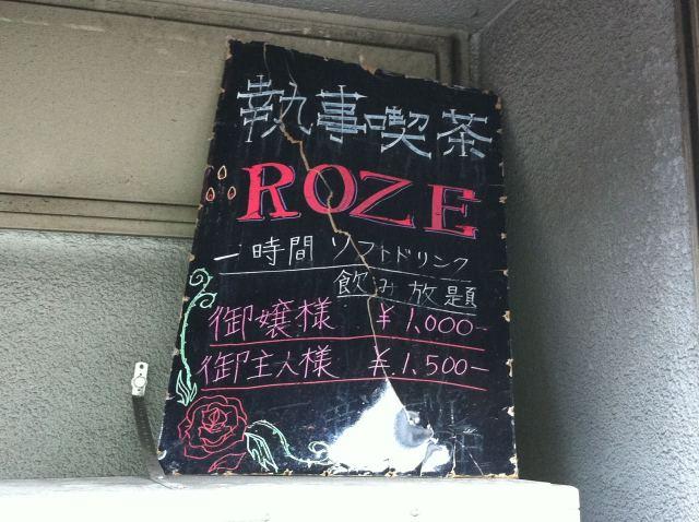 なんさん通りに「執事喫茶ROZE」がオープン