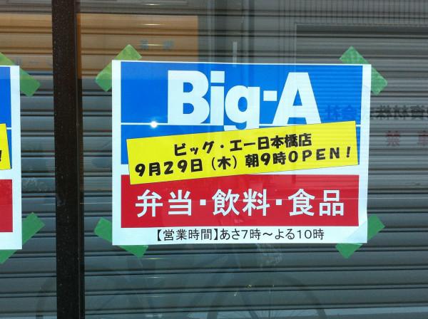 ダイエーの食品DS「ビッグ・エー」、日本橋店のオープンは9/29