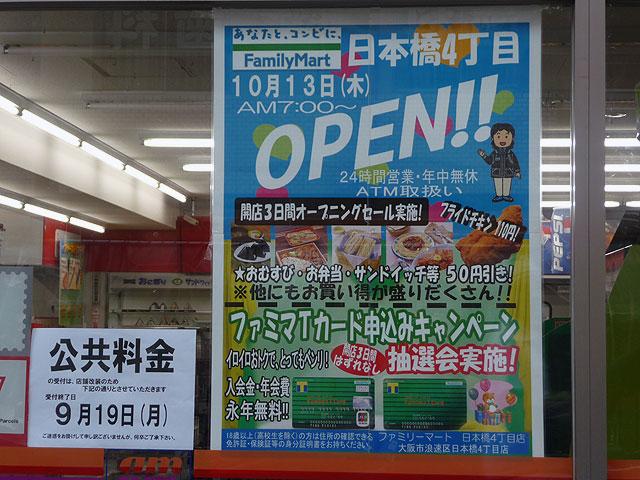 日本橋4丁目のコンビニ「am/pm」、10/13からは「ファミリーマート」に