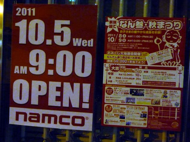 ナムコ大阪日本橋店、なんさん通りに10/5オープン