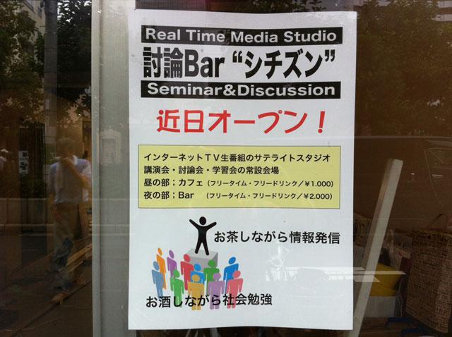 日本橋5丁目に「討論バー」オープン準備中?