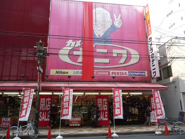 カメラのナニワ、日本橋店を今年限りで閉店