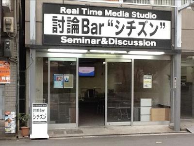 """恵美須町の討論バー""""シチズン""""、オープンは来月上旬か"""