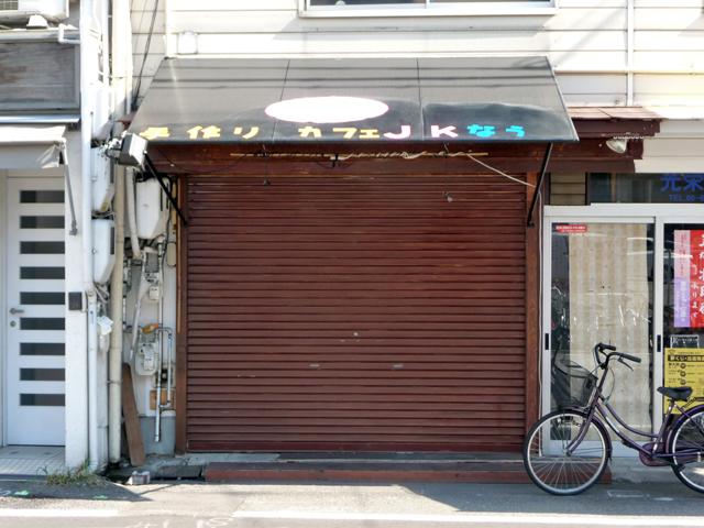 オタロードの「ご当地B級グルメ」跡には「手作りカフェ JKなう」
