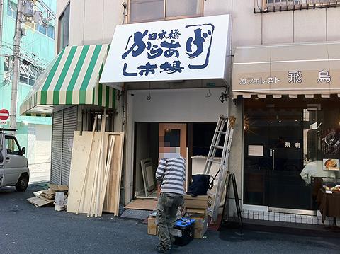 日本橋3丁目に「日本橋からあげ市場」がオープン予定