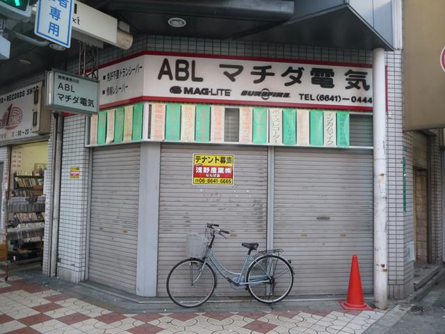 日本橋4丁目の防犯グッズ専門店「ABLマチダ電気」は閉店