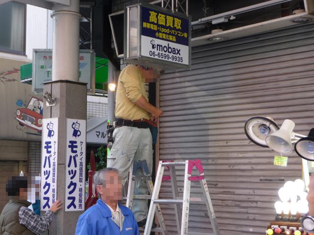 日本橋4丁目に中古携帯販売・買取の「モバックス」がオープン予定