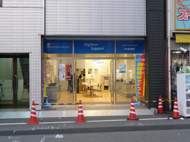 オタロードに無線機器専門店「デジハムサポート」がオープン