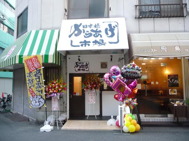 日本橋3丁目に唐揚専門店「日本橋からあげ市場」がオープン