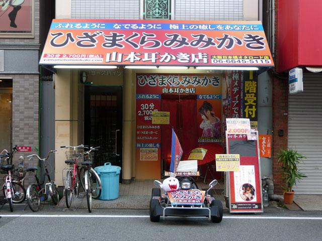 耳かき専門店「山本耳かき店」、オタロードに22日オープン