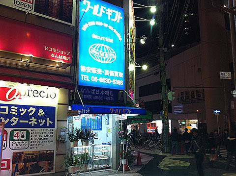 なんさん通りに金券ショップ「ワールドギフト」がオープン