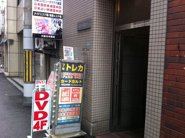 メイドエステ萌、日本橋5丁目に新店舗をオープン 2店舗体制に