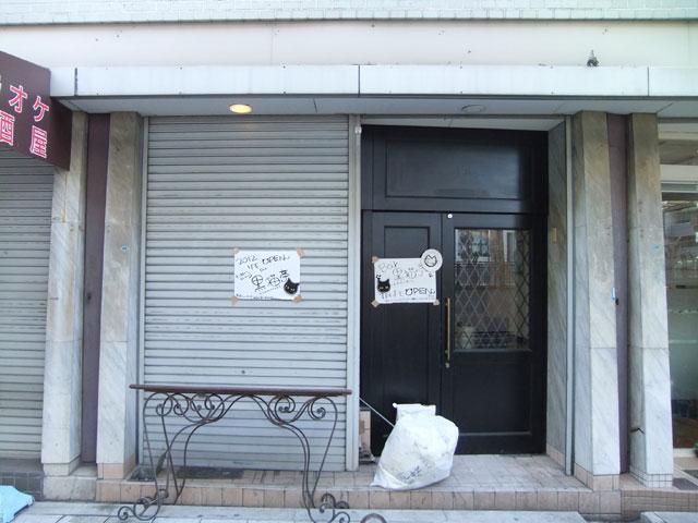 日本橋5丁目にバー「黒猫亭」が今月末オープン予定