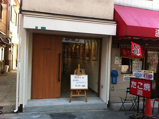 日本橋3丁目に「ギャラリーWA」がオープン