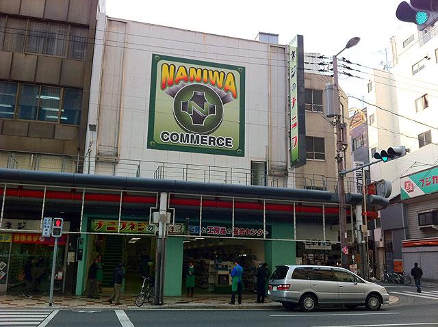 ナニワネジ、本店北隣に2号店の「商業館」を本日オープン