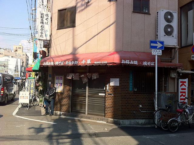 オタロードのお好み焼き屋「千草」は今月29日で閉店