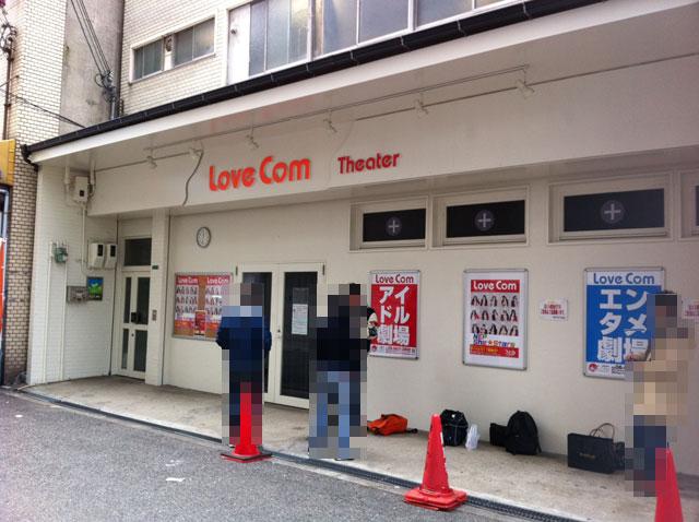 日本橋「LoveCom劇場」の運営会社が変更