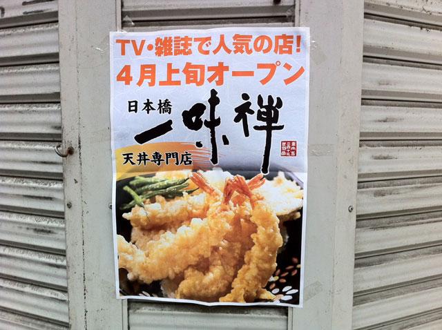 日本橋3丁目「きゃべ焼」跡には天丼専門店が4月オープン