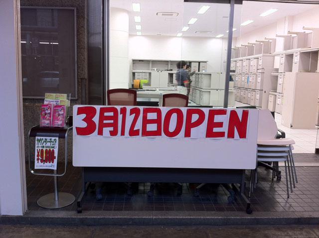 オフィスバスターズ、日本橋5丁目の旧アビック跡に3/12オープン