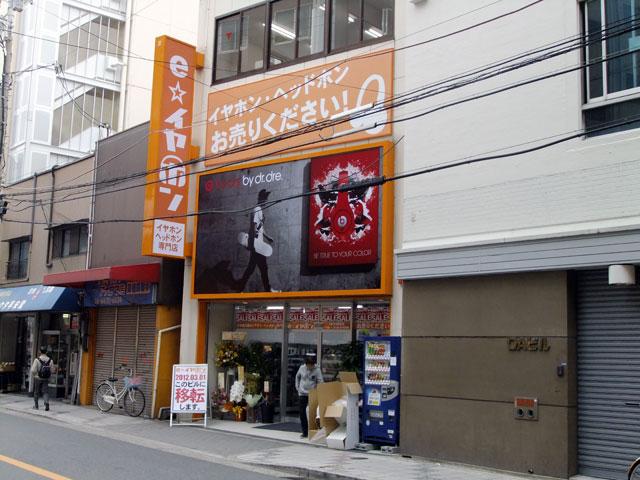 イヤホン・ヘッドホン専門店「e☆イヤホン」、移転増床オープン