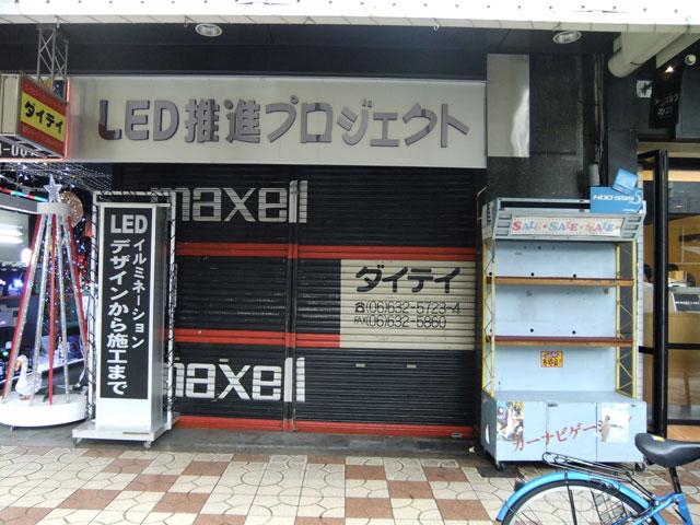 日本橋4丁目のメディア専門店「ダイテイ」は2月末で閉店
