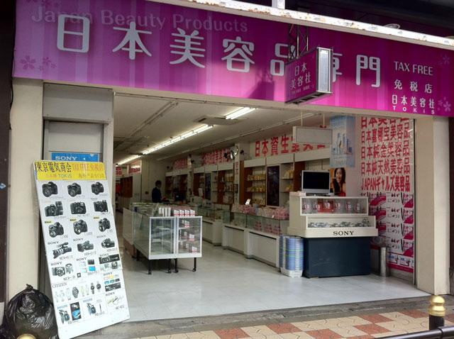 日本橋4丁目の免税店「TOKIS」、美容関連商品に特化した店舗に
