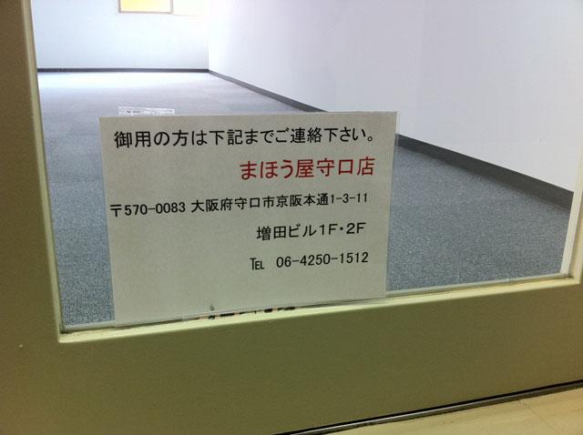 トレカ専門店「まほう屋」、日本橋から撤退