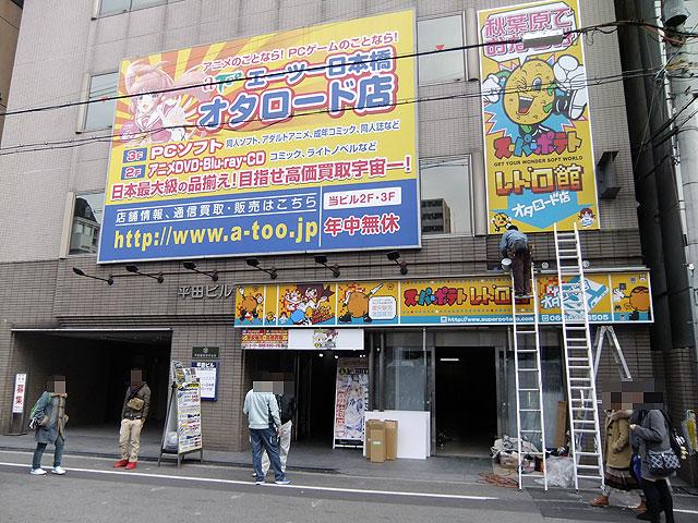 オタロード・ファミマ退店跡には「スーパーポテト レトロ館」が出店準備中